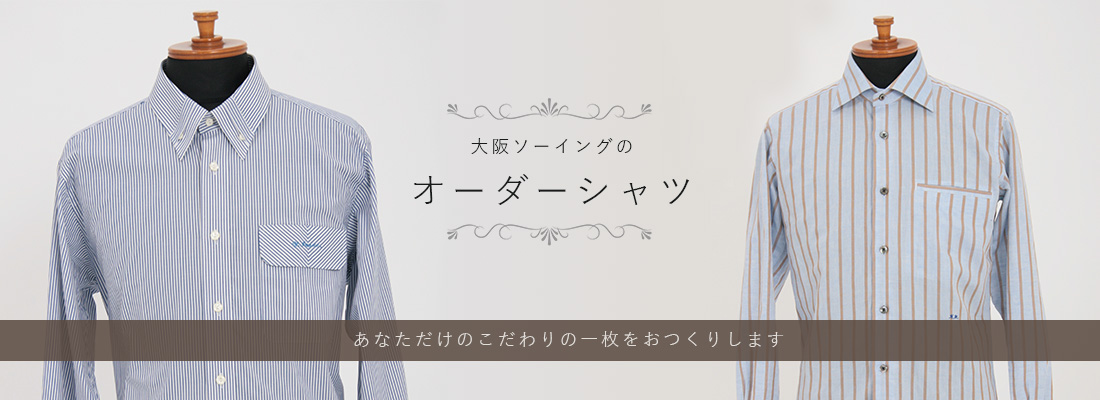 大阪ソーイングのオーダーシャツ